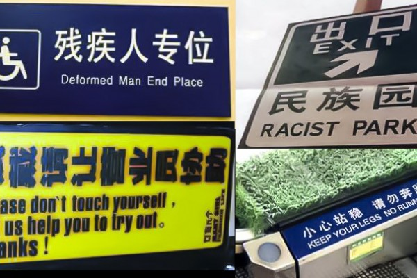 Quelque exemples typiques d'Engrish (Chine)