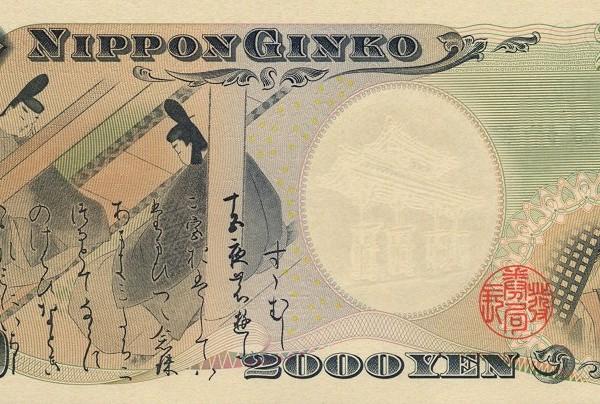 Billet de ¥2000, Genji Monogatari, hiragana