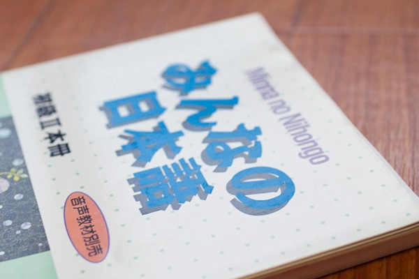 Apprend le japonais avec le livre minna-no-nihongo