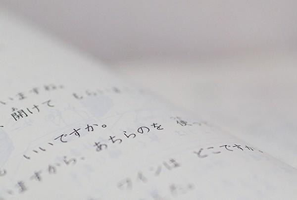 Lignes de Japonais comprenant des verbes