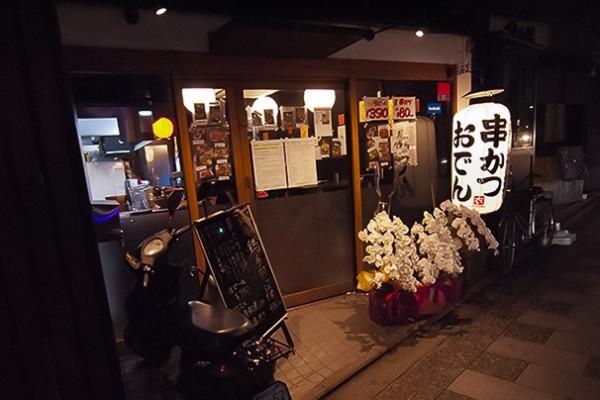 Kyoto, izakaya