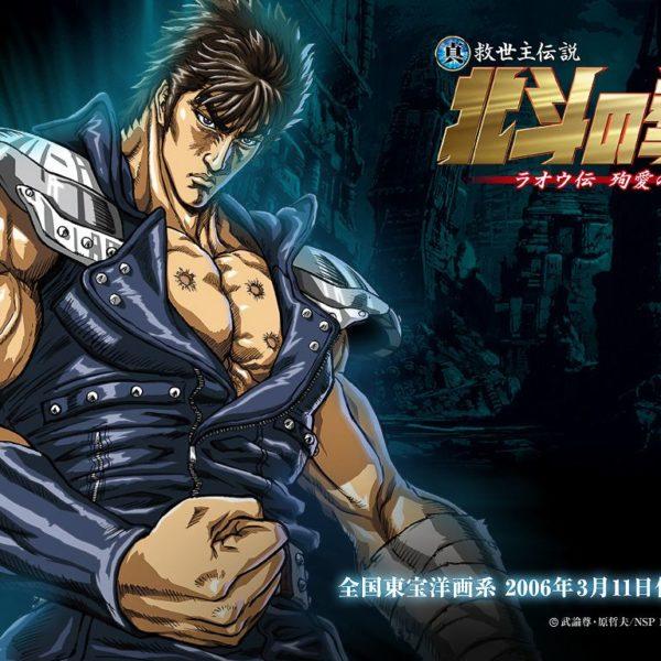 Hokuto no Ken - Anime japonais